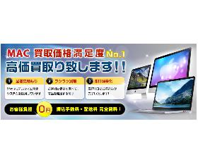 Mac買取のダイワンの画像