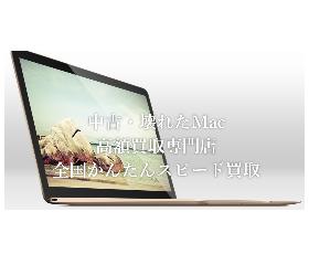オンラインMac買取ストアの画像