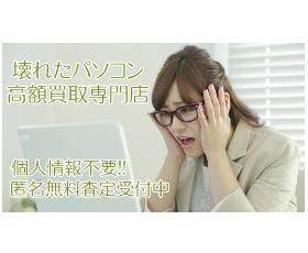 ジャンク品パソコン買取ドットコムの画像