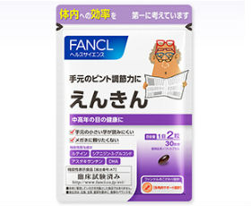 FANCL(ファンケル) えんきんの画像
