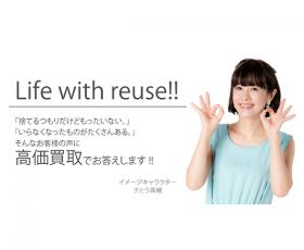 リサイクルネットの画像