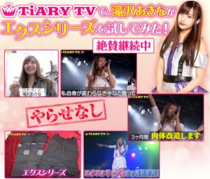 ティアリーTVの画像