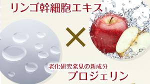 リンゴとプロジェリンの画像