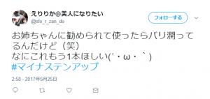 Twitterの画像3