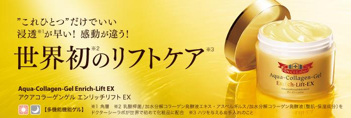 ドクターシーラボ世界初の化粧品発売!口コミが気になるアクアコラーゲンエンリッチリフトEX