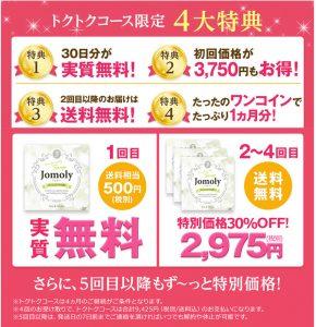 最安値で購入できる方法  https://xn--ick8azb5334bjkwa1yt.jp/wp-content/uploads/2017/06/jyomori.jpg  ジョモリーの購入は公式サイトのみになりますが、最安値で購入するには「トクトクコース」がおすすめです。 トクトクコースの場合、初回申込は実質無料になり、送料の500円のみで購入できるんです! 毎月自動的に商品が送られてくるので、買い忘れの心配もありませんね。 単品で買うよりもかなりお得になるので、購入を迷われている方は、トクトクコースで購入することをおすすめします!  また、ジョモリーは1個4,250円+送料630円で購入出来ますが、 3個パックや6個パックなどで購入すると、セット割引が適用されるのです!  1個→4,250円(+送料630円)  3個パック→11,610円▶1,140円お得!  6個パック→22,140円▶3,360円お得!  となっています。 トクトクコースで購入するだけでなく、もちろん単品で購入することもできるので、初めは単品で購入して、気に入れば定期コースに変更するという手もあります。