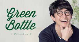 グリーンボトルの画像