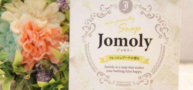ジョモリーの画像
