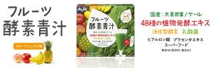 フルーツ酵素青汁の画像