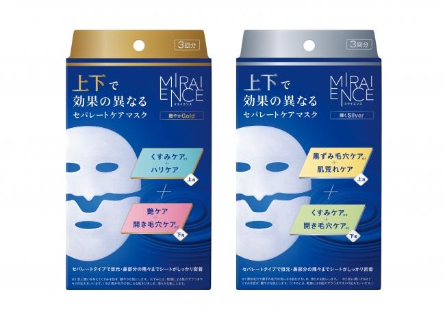 非公開: こんなの初めて…ミライエンス セパレートケアマスクに驚き!口コミレビューはいつ?