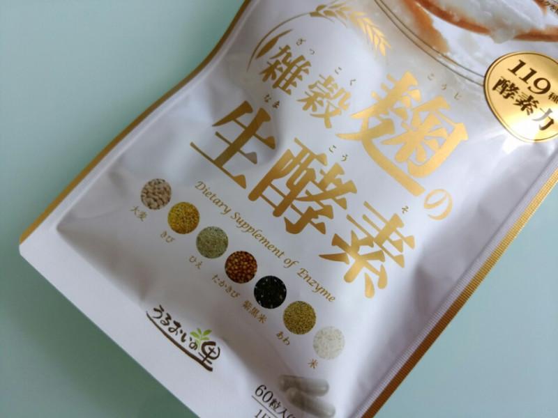 雑穀麹の生酵素のリアルな口コミ発表!実際痩せるのかを徹底解明します!飲み方から購入方法まで!