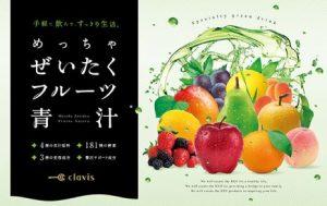 ぜいたくフルーツ青汁の画像