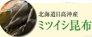 ミツイシ昆布の画像