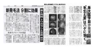 新聞記事の画像
