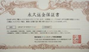 永久返金保証書の画像