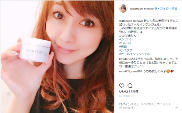 【レビュー】渡辺美奈代の愛用化粧品「シミトリー」旦那を見返せ!