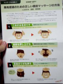 頭皮マッサージの方法の画像