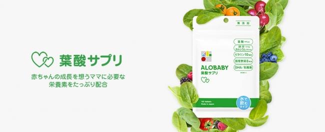 ベビースキンケア口コミ評判No.1のブランドから、赤ちゃんのためのサプリメント「アロベビー 葉酸サプリ」が新発売!