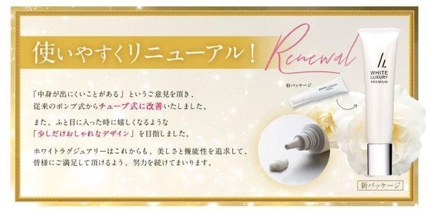 美白クリーム「ホワイトラグジュアリープレミアム」がリニューアル発売!口コミ大評判のアイテムはどう変わった?