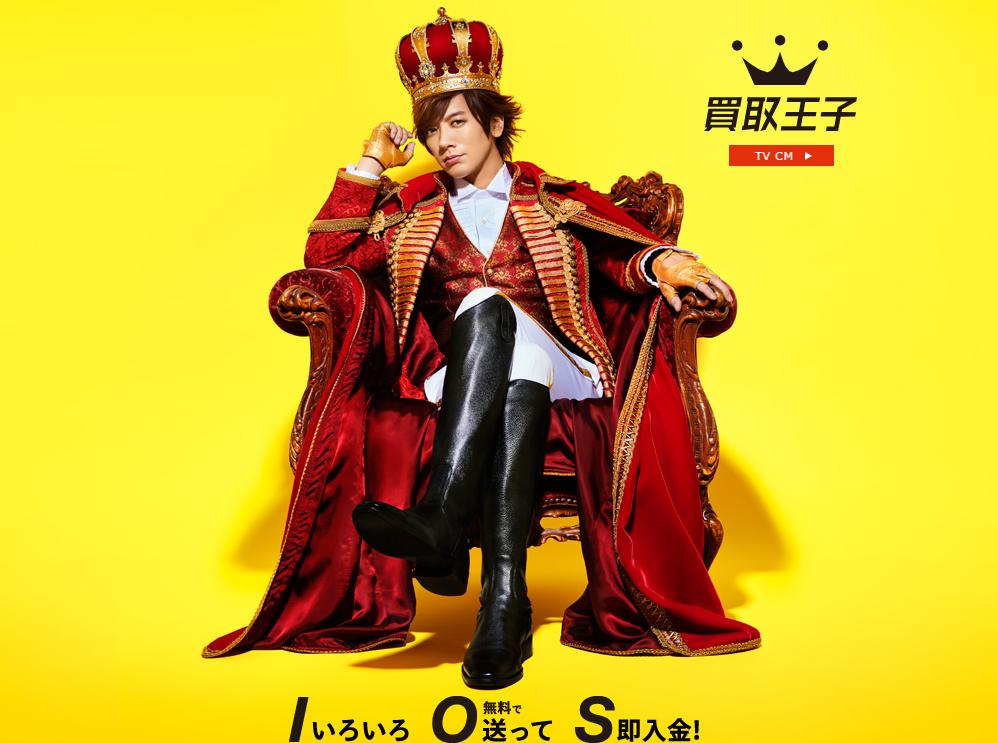 買取王子の画像