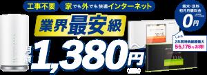 カシモWi-Fiの画像