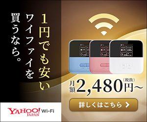 Yahoo!Wi-Fiの画像
