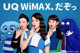 CMでお馴染みのUQ WiMAXの2+が速度制限かからないって本当?