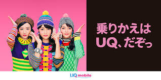 UQmobileの画像