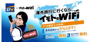 イモトのWi-Fiの画像