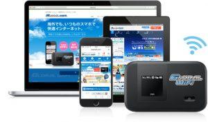 グローバルWi-Fiの画像