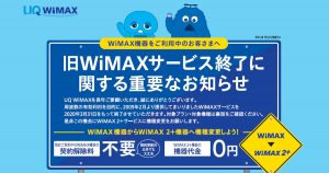 WiMAXの画像