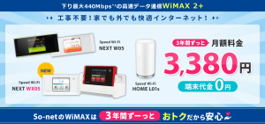 So-netWiMAX 2+の画像
