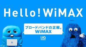 uq-wimaxの画像