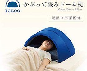 かぶって寝る枕の画像