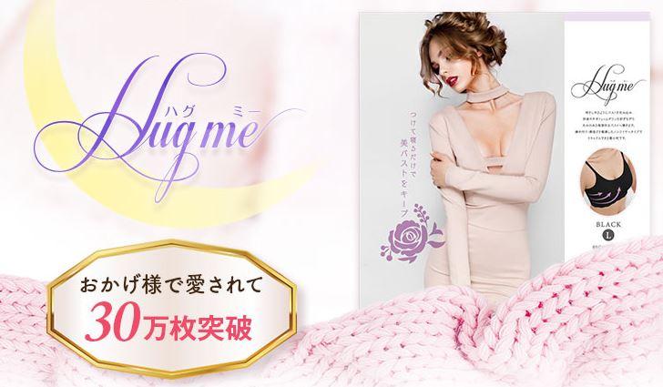 Hug me(ハグミー)のイメージ画像