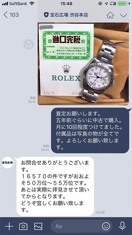 line_02hoseki