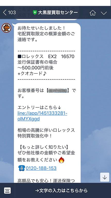 line_03daikokuya