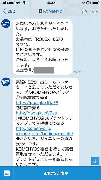 line_04komehyo