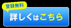 btn_kango