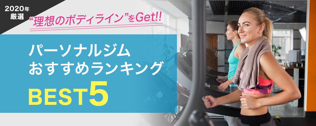 パーソナルジム おすすめランキングBEST5